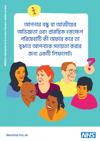 Bengali booklet thumbnail FF