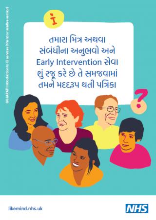 Gujarati booklet thumbnail FF