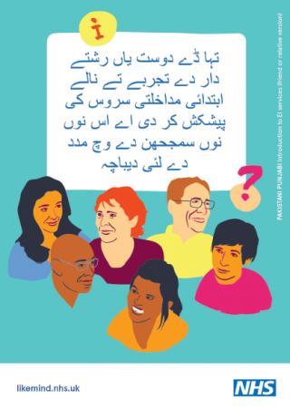 Pakistani Punjabi FF booklet thumbnail