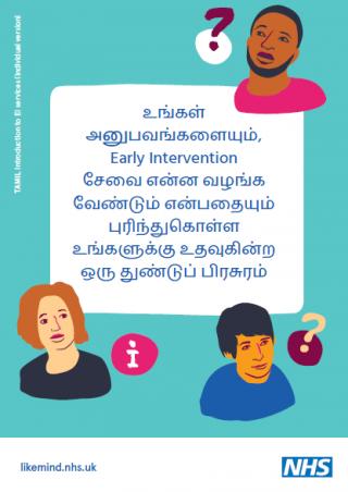 Tamil SU booklet thumbnail
