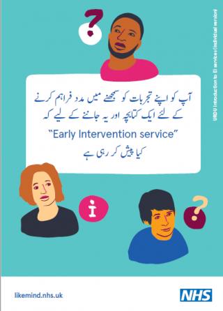 Urdu SU booklet thumbnail
